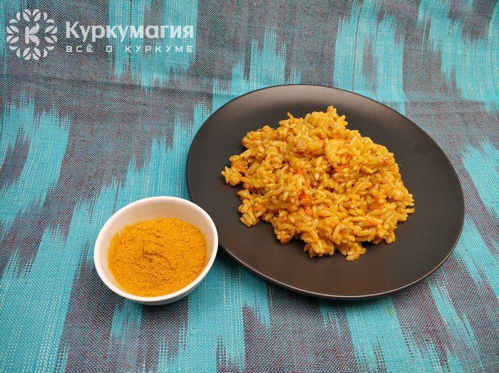 готовый рис и куркукма