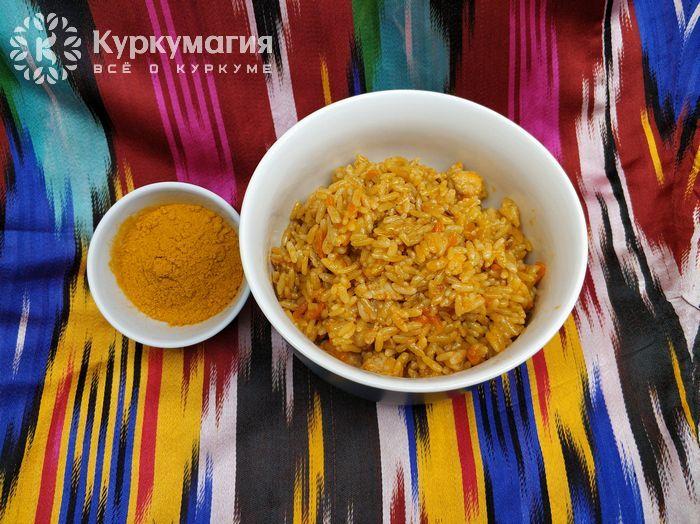 рис с куркумой на ханатласе